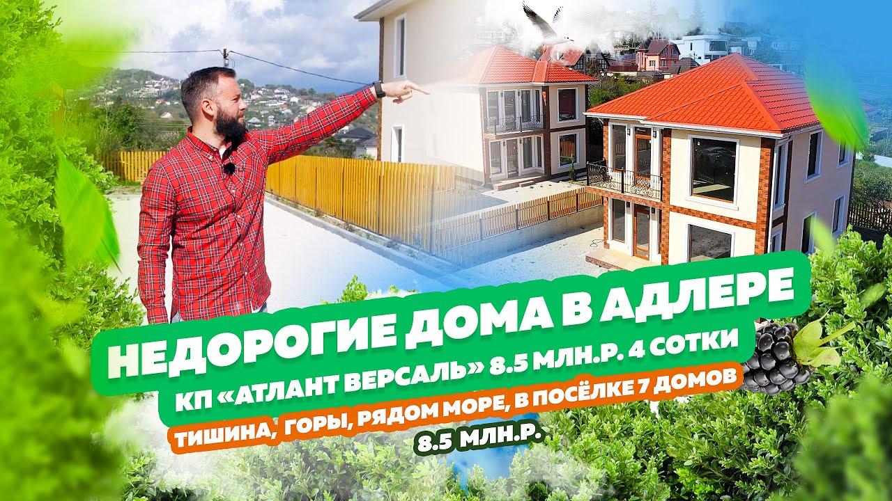 Недорогие и симпатичные дома в Сочи, Адлер. (Недорогие по Сочинским меркам) Отличный вид на горы! 😉