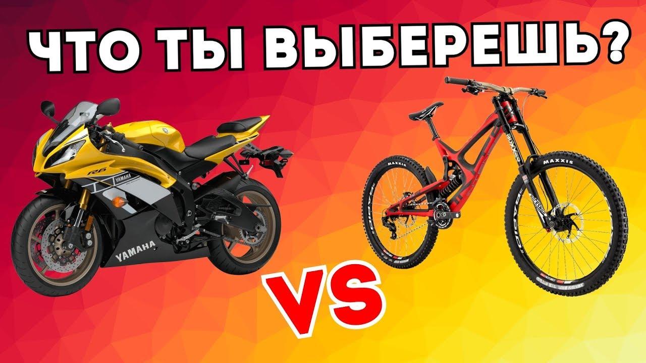 Мотоцикл или Велосипед - что ты Должен Купить?