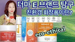 자연주의 화장품 더마e 브랜드 탐구⎪비타민 C 세럼 나…