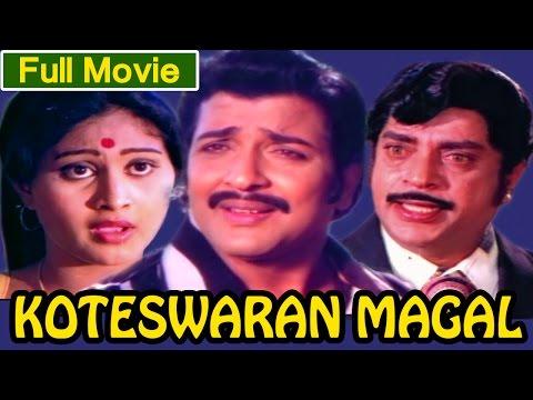 Tamil Full Movie | Koteswaran Magal Full Movie | Ft. Sivakumar, Rajalakshmi
