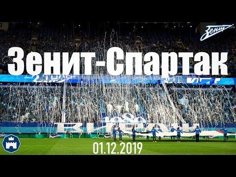Зенит-Спартак 01.12.2019