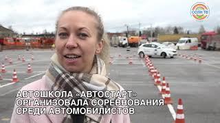 В Солнечногорске выбрали лучших водителей среди профессионалов