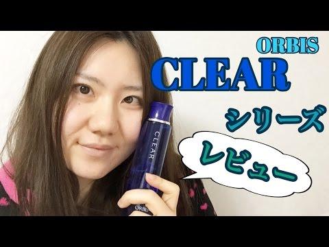 【レビュー動画】オルビス薬用CREARシリーズ