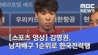 [스포츠 영상] 김명권, 남자배구 1순위로 한국전력행 …