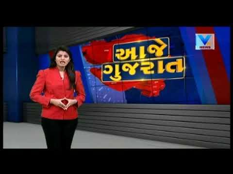 Aaje Gujarat   16th September'17   Vtv News