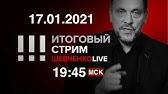 Возвращение Навального: момент истины. Политический кризис в России / СТРИМ 17.01.21
