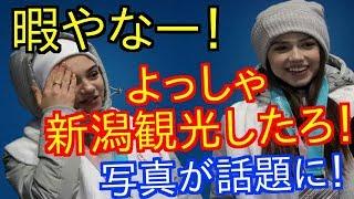 新潟でメドベージェワとザキトワとその他ロシア人選手がまったり練習!神社や寿司を楽しむ! ザキトワ 検索動画 8
