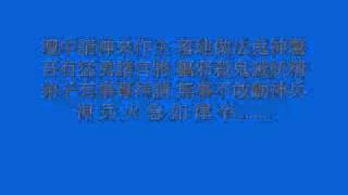 小法咒-請神-28-王孫相公.wmv