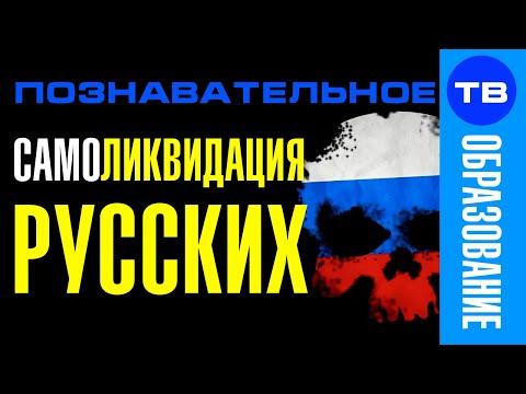 Система самоликвидации русских