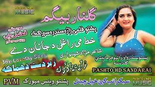 Gulnar Begum II Pashto Filmi Song II Khaat Mai Ragalay Da Janan Day II HD 2021