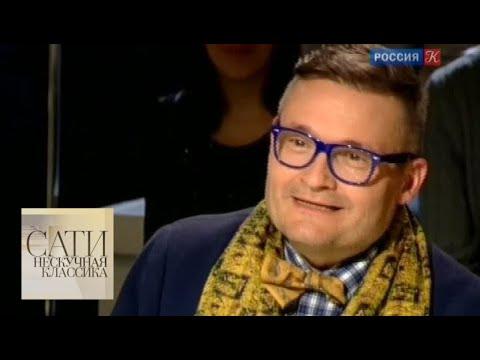 С Александром Васильевым / Сати. Нескучная классика... / Телеканал Культура