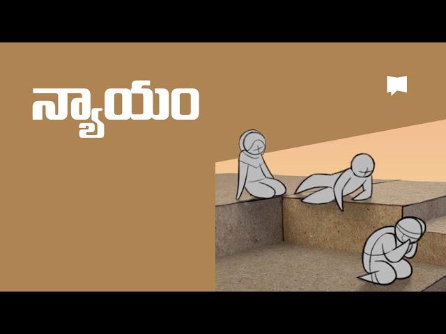 బైబిల్ అంశాలు: నీతి న్యాయాలు Justice