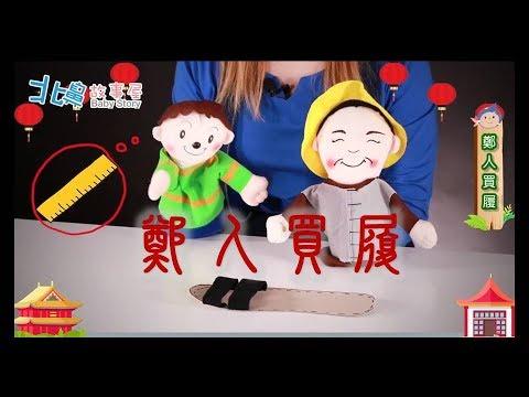北鼻成語學堂【鄭人買履】| 淇淇媽咪說故事 - YouTube