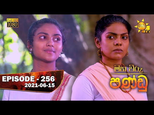 Maha Viru Pandu   Episode 256   2021-06-15