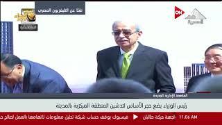 شريف إسماعيل - رئيس الوزراء يضع حجر الأساس لتدشين المنطقة المركزية بالعاصمة الإدارية الجديدة