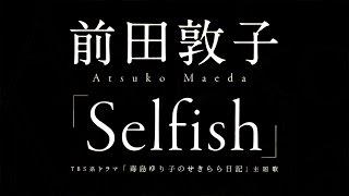 前田敦子「Selfish」 TBS系ドラマ「毒島ゆり子のせきらら日記」主題歌 ▽...