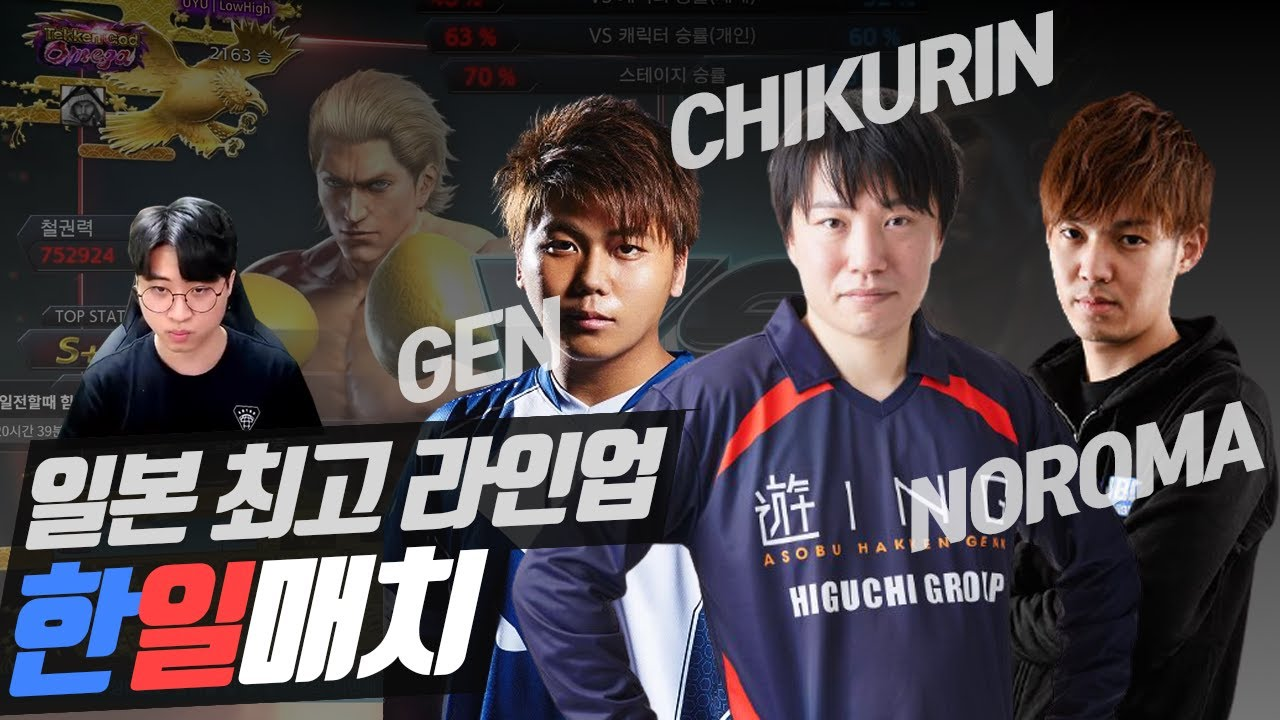 [철권7] vs GEN, CHIKURIN, NOROMA -FT3