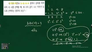 확률과 통계  -중복순열  네 개의 자연수1,2,4,8…