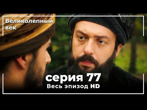 Великолепный век серия 77