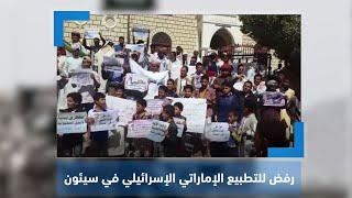 وقفة احتجاجية في سيئون تنديدا بتطبيع الإمارات مع إسرائيل ورفضا لوجودها بسقطرى | نشرة آخر النهار