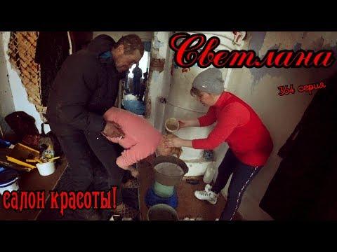 "САЛОН КРАСОТЫ ""У СВЕТЛАНЫ"" / 364 серия (18+)"