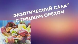 салаты с фото Экзотический салат с грецким орехом
