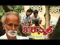 3 రాస్కల్స్ తెలుగు షార్ట్ ఫీల్మ్ - 3 RASCALS Telugu Short Film