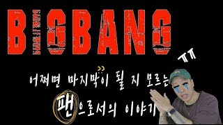 [팬심] 그룹 빅뱅 대하여 / About BIGBANG