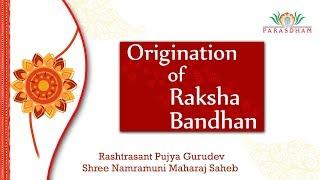 Origination of Raksha Bandhan | 26 Karma Siddhant | Pawandham 2017