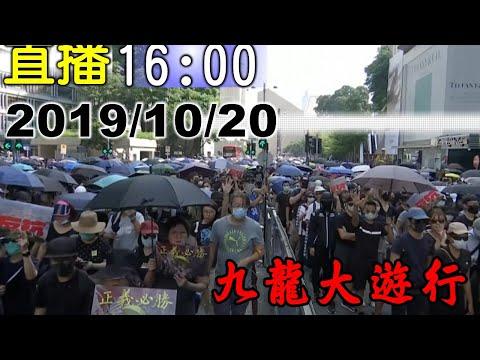 《民陣》1020九龍大遊行 港警發「反對通知書」