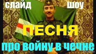 Про чеченскую войну. Чеченская война видео. Слайд-шоу.