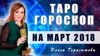 Таро гороскоп на март 2018 | Все знаки зодиака | Ольга Герасимова