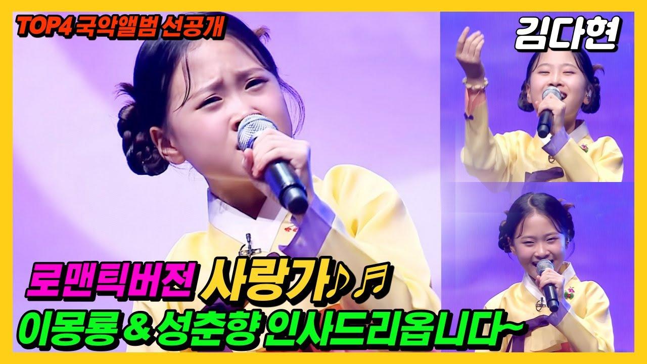 [달뜨는소리]국악앨범 선공개 김다현 사랑가 ❤ 한국형뮤지컬 양지은 홍지윤 김태연