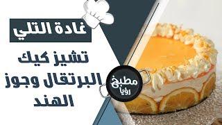 تشيز كيك البرتقال وجوز الهند - غادة التلي
