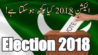 Elections 2018 Kab Hoga Kiya Date Agyi ? | Kal Tak with Javed Chaudhry | Express News