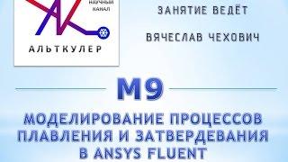 М9 - Моделирование процессов плавления и затвердевания в ANSYS Fluent.