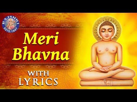 Meri Bhavna With Lyrics | मेरी भावना | Popular Jain Bhajan With Lyrics