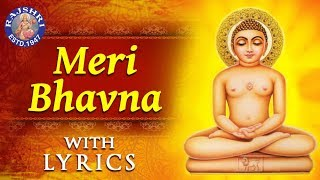 Meri Bhavna With Lyrics   मेरी भावना   Popular Jain Bhajan With Lyrics