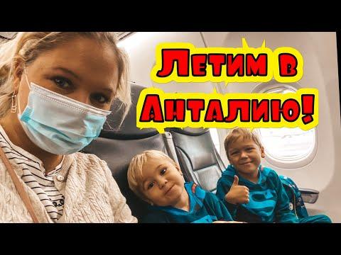 ЛЕТИМ В АНТАЛИЮ! ПЕРЕЛЕТ МОСКВА-АНТАЛИЯ АВИАКОМПАНИЯ #ПОБЕДА. МЫ ДОМА!