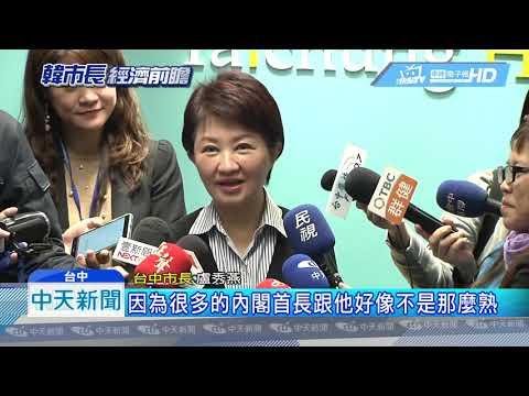 20181228中天新聞 韓國瑜「九五之尊」玩笑 盧秀燕:大家笑得很大聲