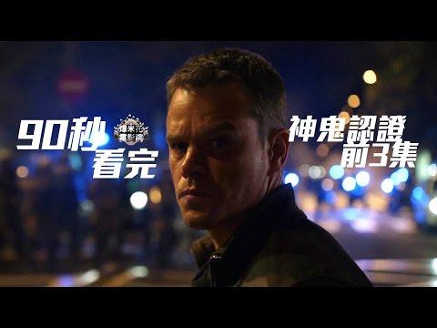 麥特戴蒙帶你90秒看完《神鬼認證》前3集!|【爆米花電影院】16-07-26
