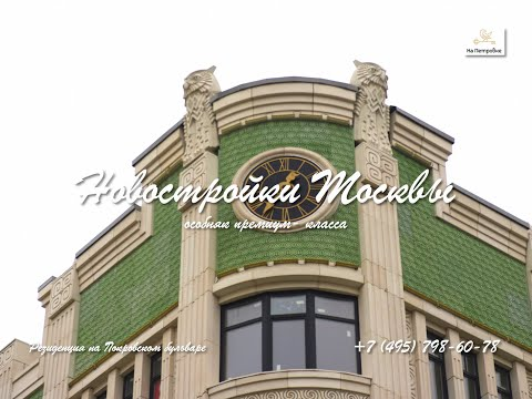 ЖК Резиденция на Покровском бульваре | НОВОСТРОЙКИ МОСКВЫ | НОВОСТРОЙКА ПРЕМИУМ- КЛАССА |