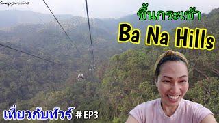 ba-na-hills-กระเช้าไฟฟ้าที่ยาวที่สุดในโลก-เวียดนาม-เที่ยวกับทัวร์-ep-3-cappuccino