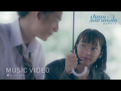 ฟังเพลง - ฝนตกลงมาครั้งใด SIN - YouTube