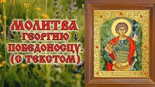Молитва Георгию Победоносцу аудио молитва с текстом и иконами