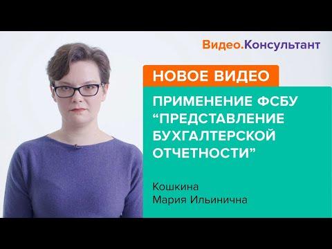 """Применение ФСБУ """"Представление бухгалтерской отчетности"""""""