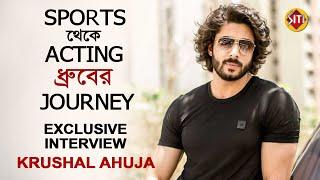 Sports থেকে Acting ধ্রুব এর journey   Exclusive Interview   Krushal Ahuja   Ranu Pelo Lottery