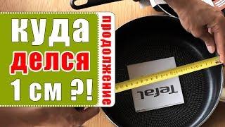 Обзор двух сковородок 24cm в диаметре от Tefal.