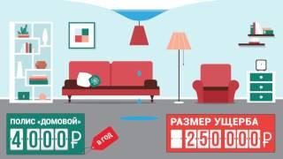 видео Мини-КАСКО от Росгосстрах