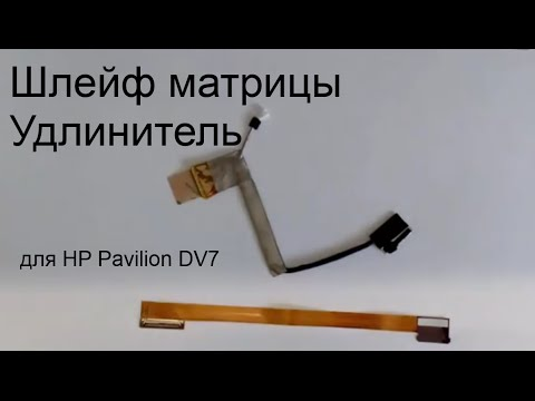 Шлейф матрицы + Удлинитель шлейфа матрицы (для HP Pavilion DV7 3050er)